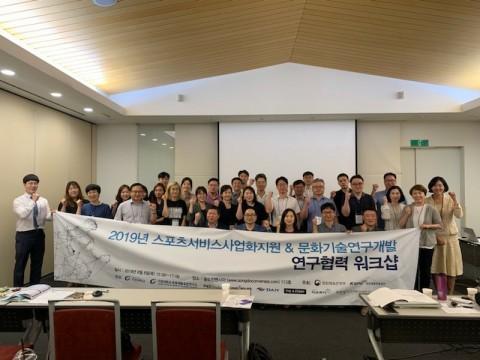 2019년 스포츠서비스사업화 지원 & 문화기술연구개발 사업관련 연구협력 워크샵