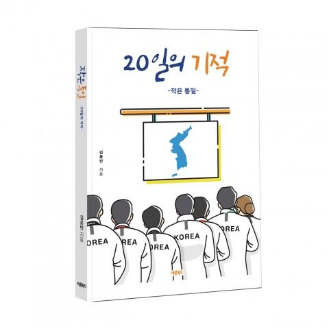 20일의 기적, 220쪽, 김용빈 지음, 1만3000원
