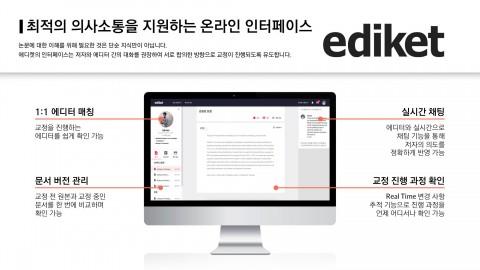 실시간 영어 교정 서비스 에디켓의 서비스 페이지