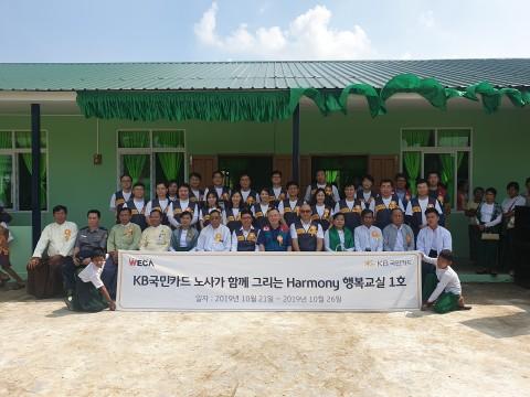 세계교육문화원과 KB국민카드 노사공동 해외 봉사 활동단원