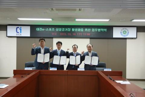 대전 e스포츠상설경기장 활성화를 위한 공동 업무협약 체결