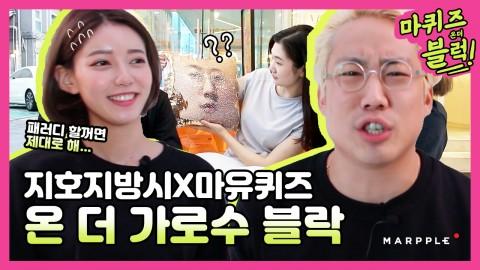 마플, 지호지방시X마유퀴즈 온 더 가로수 블락 공개