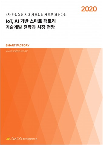 2020 IoT, AI 기반 스마트 팩토리 기술개발 전략과 시장 전망 보고서 표지