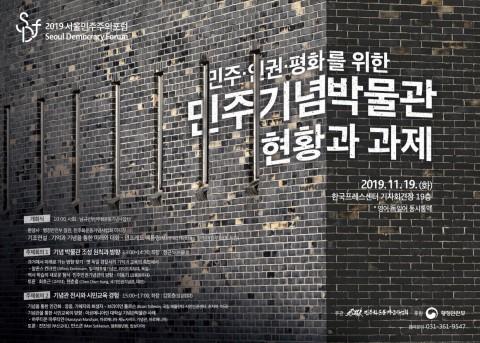 2019서울민주주의포럼 포스터