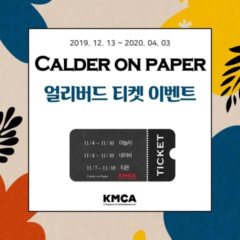 알렉산더 칼더 : 칼더 온 페이퍼展 얼리버드 티켓 오픈