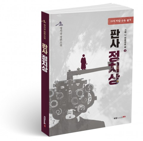 판사 정치상, 정치상 지음, 224쪽, 1만3800원