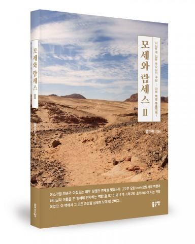 모세와 람세스 Ⅱ, 홍주빈 지음, 304쪽, 1만2000원