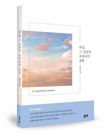 죽음, 그 달콤한 유혹과의 결별, 안현선 지음, 272쪽, 1만5000원