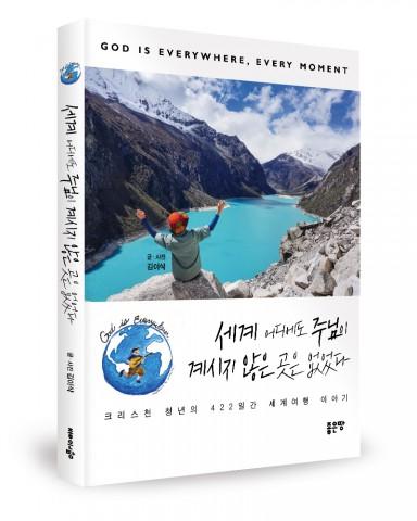 세계 어디에도 주님이 계시지 않은 곳은 없었다, 김이삭 지음, 248쪽, 1만5000원