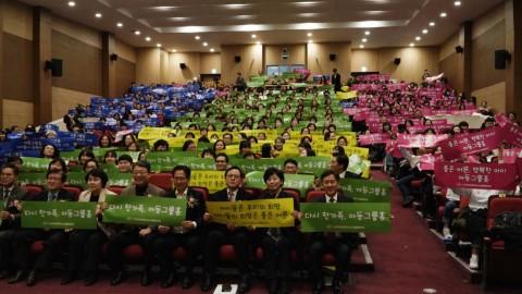 제1회 아동그룹홈의날 기념식