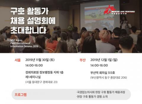국경없는의사회는 서울과 부산에서 구호 활동가 채용 설명회를 개최한다