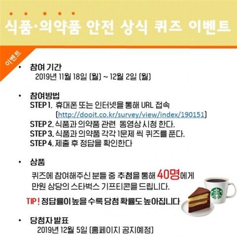한국보건복지인력개발원이 실시하는 식품 의약품 안전 상식 퀴즈 이벤트 안내