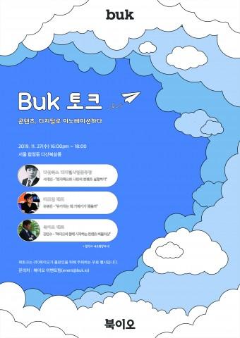 북이오 북토크 행사 포스터
