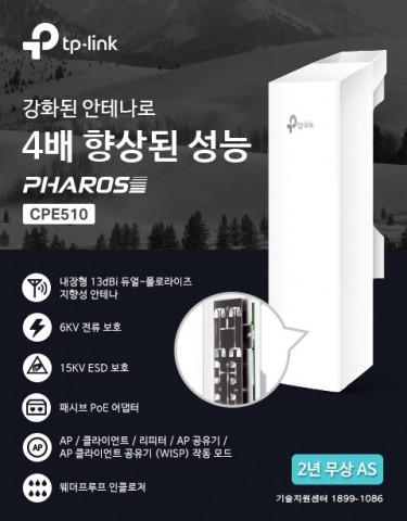 CPE510 제품 포인트