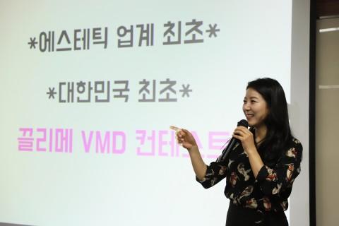 이랑주 박사가 에스테틱 업계 최초 VMD 콘텐스트 시행을 강조하고 있다