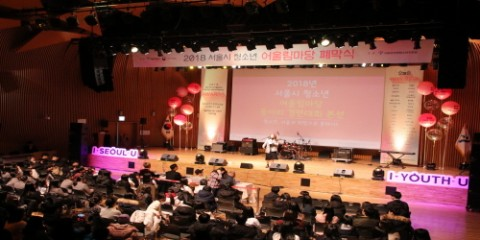지난해 서울시 대표 청소년 어울림마당 폐막식