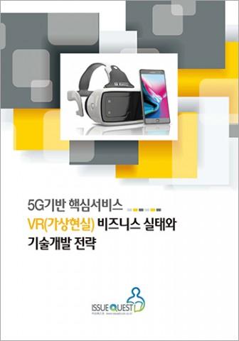 이슈퀘스트가 발간한 5G기반 핵심서비스 VR(가상현실) 비즈니스 실태와 기술개발 전략 표지