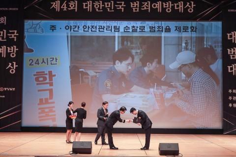 서울숲컨서번시 임직원이 제4회 대한민국 범죄예방대상 경찰청장상을 수상하고 있다