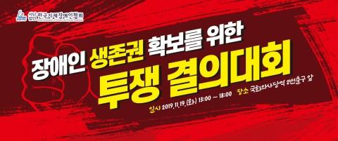 한국지체장애인협회가 장애인생존권쟁취투쟁 결의대회 집회를 갖는다(사진 제공: 소셜포커스)