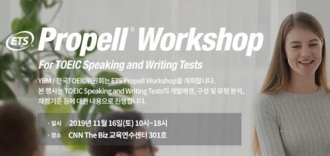 YBM 한국TOEIC위원회는 TOEIC Speaking & Writing Tests 출제 기관인 ETS와 함께 대학교 실용 영어 과목 교수 및 기업체 인사, 교육 담당자를 대상으로...