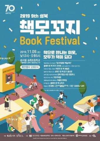 2019 성북 책모꼬지 공식 포스터