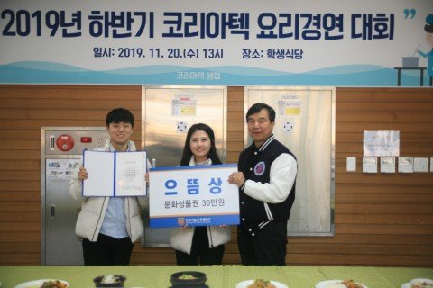 2019 하반기 요리경연대회 으뜸상 수상팀
