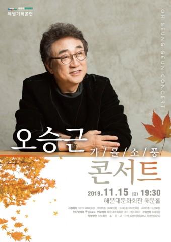 오승근 콘서트 메인 포스터