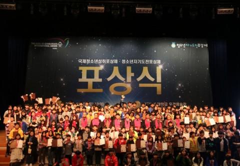 2019 경기지역 청소년성취포상제 포상식