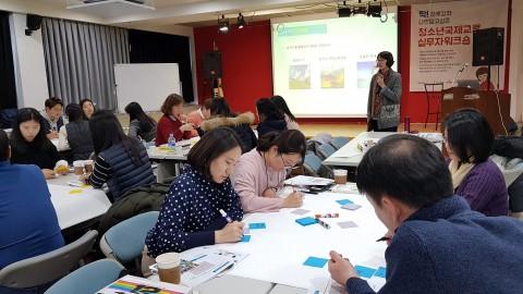 청소년국제교류워크숍 참가자들이 쿠퍼실리테이션이 진행하는 워크숍에 참여하고 있다