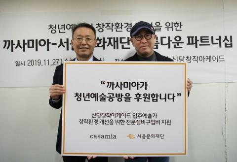 서울문화재단-까사미아의 신당창작아케이드 파트너십 현판식