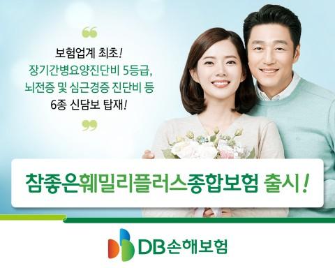 DB손해보험이 참좋은훼밀리플러스 종합보험을 출시했다