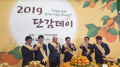 2019 단감데이 행사