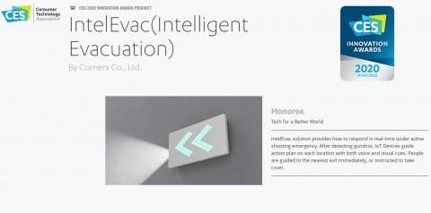 CES 2020 혁신상을 수상한 코너스의 총성인지기반 지능형 대응시스템(IntelEvac)