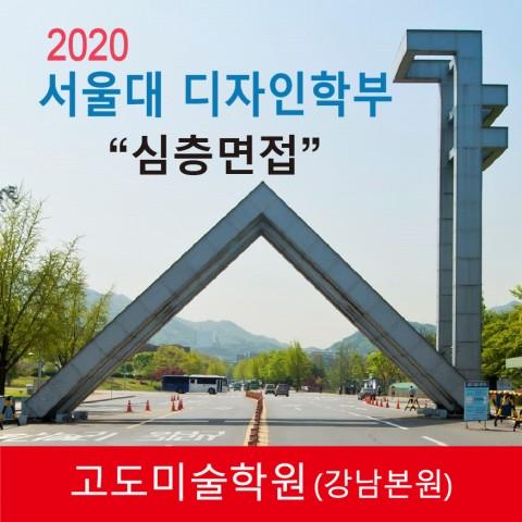2020 서울대 디자인학부 심층면접