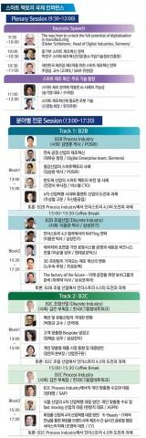 스마트 팩토리 국제 컨퍼런스 일정표