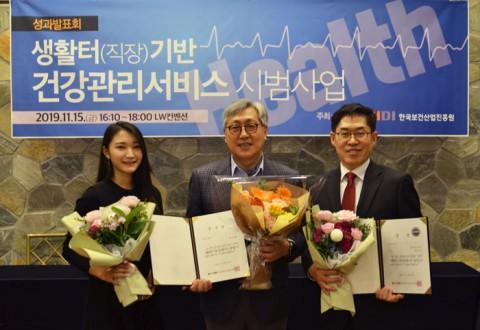 왼쪽부터 이고은 사원과 단체상을 수상한 김정수 홍보팀 상무, 개인부문 금상을 수상한 김종호 연구원이  생활터 기반 건강관리서비스에서 상을 받고 기념촬영을 하고 있다