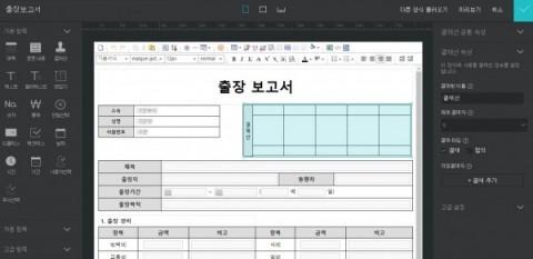 그룹웨어 다우오피스의 전자결재 무상 양식편집기 제공 화면