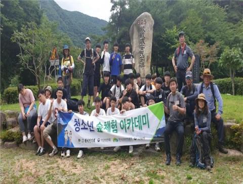 한국산악회 청소년 숲체험 아카데미 참가자들이 단체 기념사진을 찍고 있다