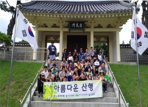 한국산악회 아름다운 산행 참가자들이 단체 기념사진을 찍고 있다