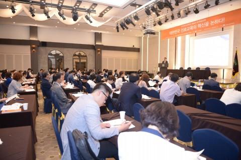 서울대 호암교수회관에서 개최된 한국진로교육학회 추계 국제학술대회