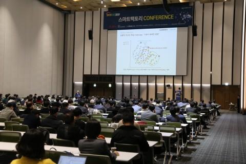 스마트팩토리 국제컨퍼런스