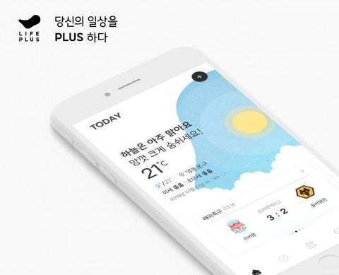 한화생명이 LIFEPLUS 앱을 출시했다