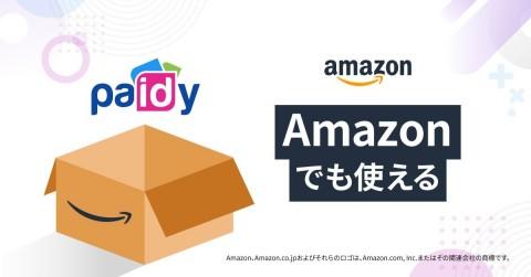 즉각적 선구매 후불 결제 서비스인 페이디가 아마존을 통해 하나의 결제 옵션으로 고객에게 제공된다