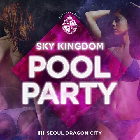 호텔 서울드래곤시티가 도심 속 실내 풀파티를 개최한다