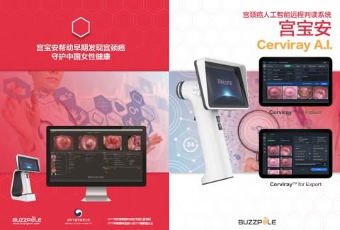 2020년 상반기 정식 출시되는 버즈폴의 Cerviray A.I. 중국시장용 카달로그