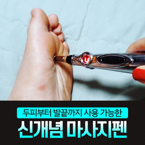 신개념 마사지펜 닥터펜