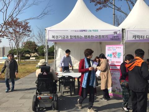 새빛콜 사회복지 나눔 박람회 홍보부스