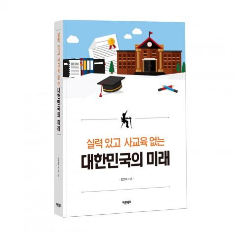 실력 있고 사교육 없는 대한민국의 미래, 김만태 지음, 1만5000원