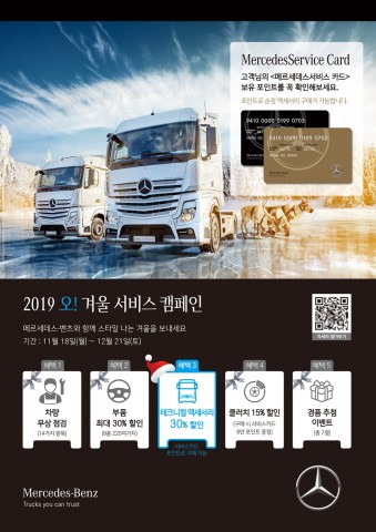 메르세데스-벤츠 트럭, 2019 오! 겨울 서비스 캠페인