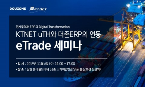 KTNET uTH와 더존ERP의 연동 eTrade 세미나